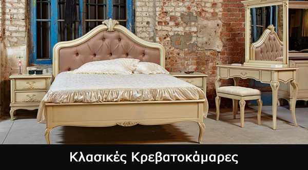 Κλασικές Κρεβατοκάμαρες