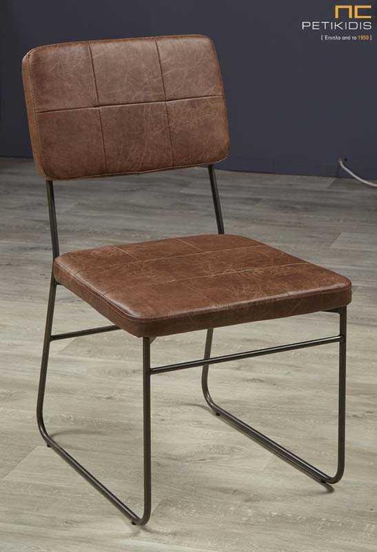 Καρέκλα Flex με τεχνόδερμα σε καφέ χρώμα και μεταλλικό σκελετό.