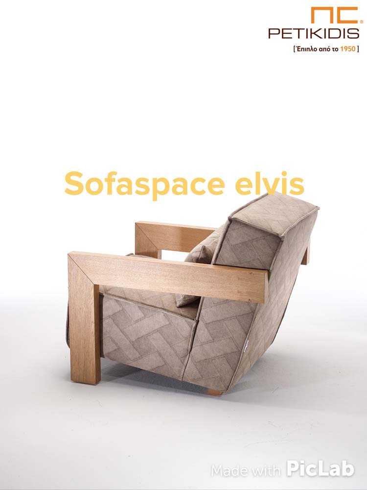 Πολυθρόνα Elvis με ξύλινα μπράτσα και τεχνόδερμα.