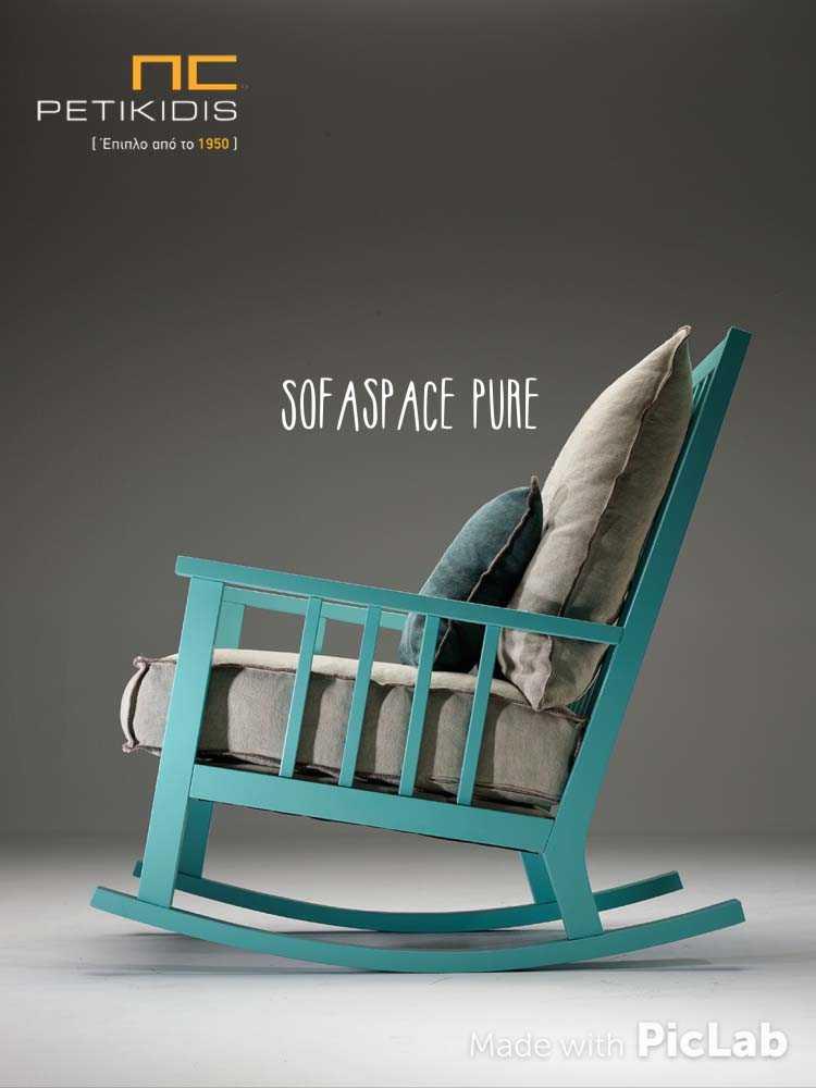Πολυθρόνα Pure με ξύλινη βάση σε λάκα και ύφασμα αλέκιαστο και αδιάβροχο. Ο ιδιαίτερος σχεδιασμός δίνει κίνηση και μεγαλύτερη άνεση στη χρήση της.