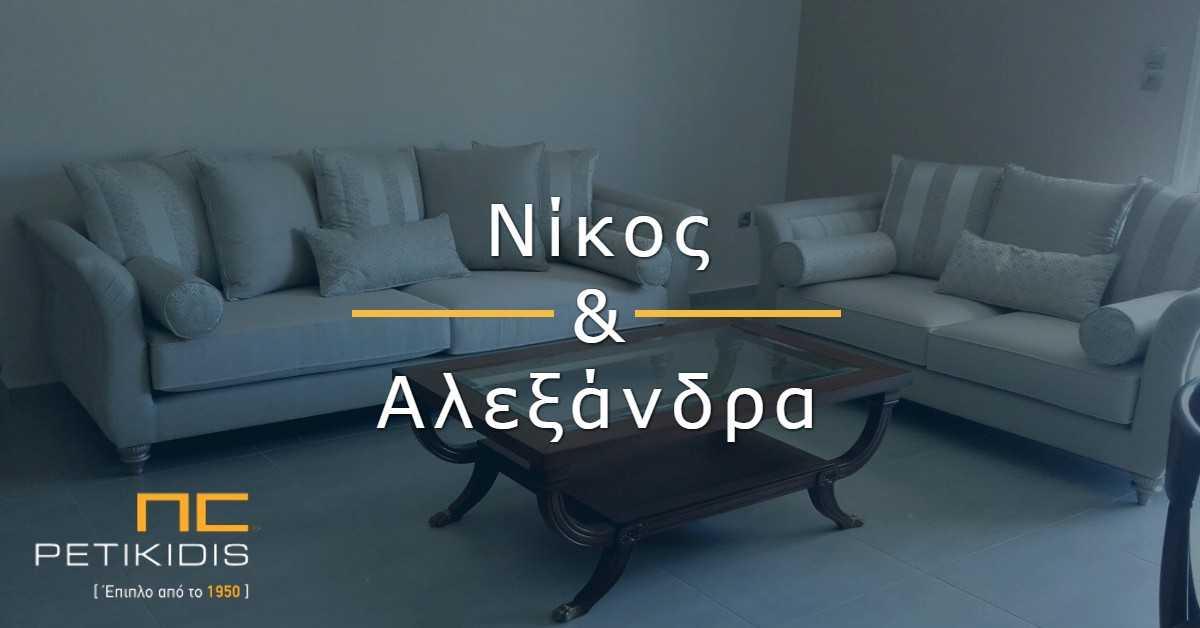 Νίκος & Αλεξάνδρα - Κλασικές Γραμμές - Γήινες Αποχρώσεις