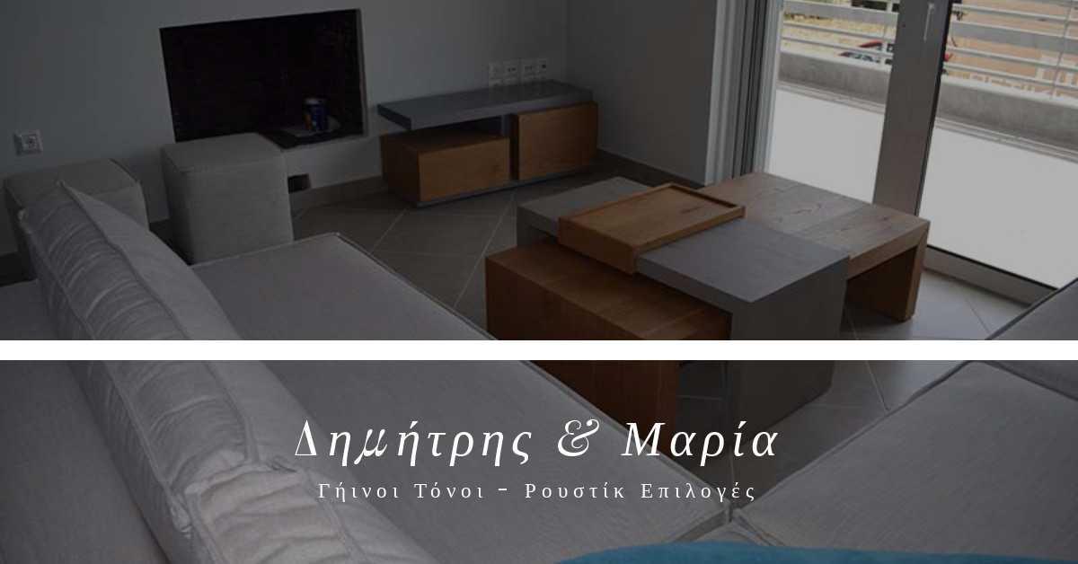 Δημήτρης & Μαρία: Γήινοι Τόνοι - Ρουστίκ Επιλογές