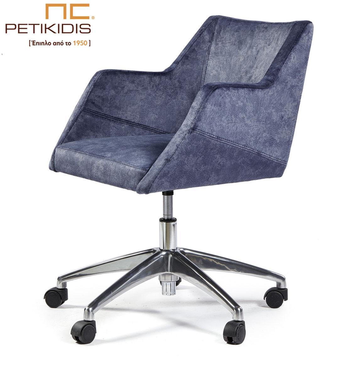 Καρεκλοπολυθρόνα Νο243-25 με μεταλλική βάση και ρόδες και αμορτισέρ για εργασιακό χώρο. Ιδιαίτερη άνεση και σχεδιασμός. Το ύφασμα είναι σε γκρι μπλε τόνους αλέκιαστο και αδιάβροχο.